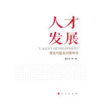 [旧书二手书8成新]人才发展――突出问题及对策研究/9787010188188/