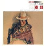 当代名家素描/名家精品,张大川,四川美术出版社,9787541036835