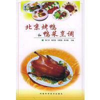 北京烤鸭和鸭菜烹调,张仁庆 等,河南科学技术出版社,9787534932595