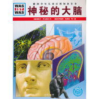 什么是什么:神秘的大脑(平)