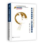 长三角高质量一体化发展研究(中国经济问题丛书・长三角研究系列;长江产经智库中国经济发展系列著作)
