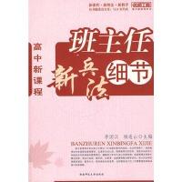 名师工程 高中新课程 班主任新兵法细节 李国汉,杨连山 9787562143437