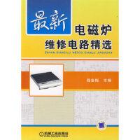 电磁炉维修电路精选 薛金梅 机械工业出版社 9787111267164