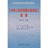 教育部人才培养模式改革和开放教育试点教材:中华人民共和国公务员法教程