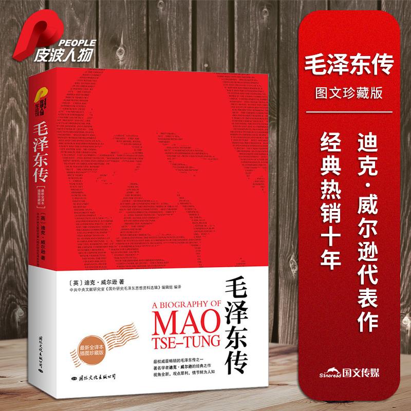 毛泽东传(最新插图全译本,迪克·威尔逊代表作)