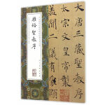 中国最具代表性碑帖临摹范本丛书-雁塔圣教序