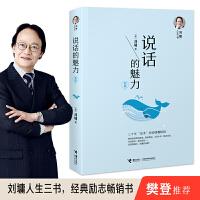 刘墉人生三书:说话的魅力