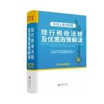 中华人民共和国现行税收法规及优惠政策解读(2019年权威解读版 )(原5708)