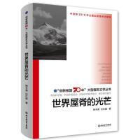 """""""创新报国70年""""大型报告文学丛书:世界屋脊的光芒"""