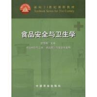 【正版二手书9成新左右】:食品安全与卫生学 史贤明 中国农业出版社