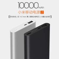 Xiaomi/小米移动电源2 10000mA 充电宝薄款便携闪电快充10000mAh 双USB输出 双向快充
