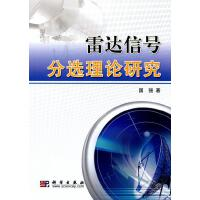 雷达信号分选理论研究,国强,科学出版社,