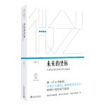 """未来的坐标:全球化时代的中国科幻论集(""""微光・青年批评家集丛"""" 第二辑)"""