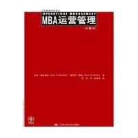 MBA运营管理第5版商管理经典译丛运营管理教科书既阐释了运营管理导论收录了必要的定量方法以及经典的案例针对性习题管理考