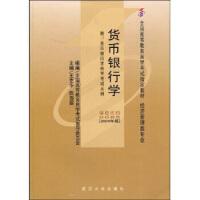 【正版二手书9成新左右】:货币银行学( 王克华,陈雨露 武汉大学出版社