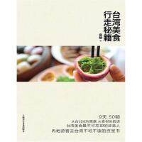 【正版二手书9成新左右】台湾美食行走秘籍 吕玫著 上海科学普及出版社