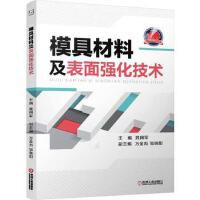 【正版二手书9成新左右】模具材料及表面强化技术 晁拥军 机械工业出版社