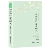 林徽因文集一你若安好 便是晴天(39.80)
