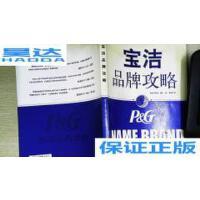 [二手旧书9成新]宝洁品牌攻略 /[美]克莱夫・巴德;徐世明 哈尔滨