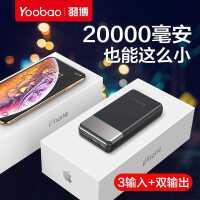 yoobao羽博充���20000毫安大容量聚合物手�C快充���2�f�m用于�A��oppo�O果vivo�扇f正品便�y�_通用移�与�源