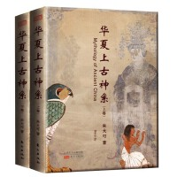 华夏上古神系(朱大可耗时20多年研究成果,颠覆晚清以来的学界定见,堪称1949年以来中国文化研究重大收获。)