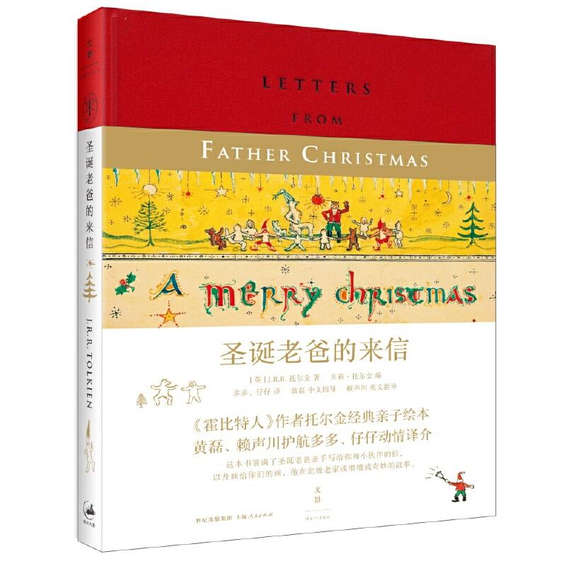 圣诞老爸的来信 (完美的新年礼物!霍比特人作者经典亲子绘本,萌娃多多钟爱的枕边书,多爸黄磊指导翻译。带给孩子所有属于童年的快乐、无邪与甜蜜。)
