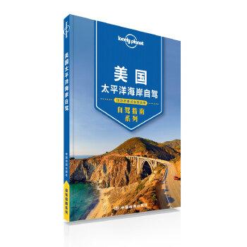 孤独星球Lonely Planet自驾指南系列:美国太平洋海岸自驾在1号公路实现自驾者的梦想,在太平洋海岸触摸自然。