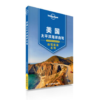 LP美国-孤独星球Lonely Planet自驾指南系列:美国太平洋海岸自驾在1号公路实现自驾者的梦想,在太平洋海岸触摸自然。