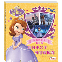 非凡小公主苏菲亚传奇抓帧版6 森林歌唱节