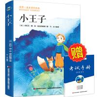 小王子 新课标指定阅读书目 随书赠送新课标名著配套考试手册