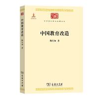 中国教育改造(中华现代学术名著丛书)