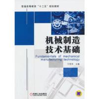 【正版二手书9成新左右】机械制造技术基础 于英华 机械工业出版社