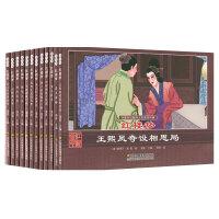 珍藏怀旧版四大名著连环画:红楼梦全12册/套 绘画版