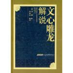 文心雕龙解说 (梁)刘勰 ,祖保泉 解说 安徽教育出版社