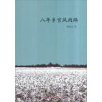 八年乡官风雨路,梁忠文 著,山西人民出版社,9787203095422