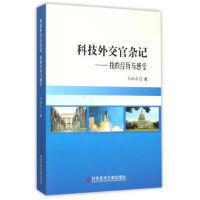 科技外交官杂记:我的经历和感受,刘昭东,科学技术文献出版社,9787518902323