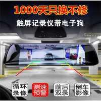 行车记录仪高清夜视前后双录测速汽车载倒车影像流媒体全景一体机