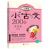 小学生小古文200课. 第2册