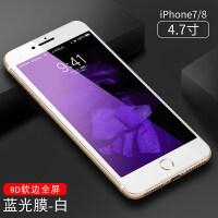 苹果7钢化膜iphone8全屏覆盖plus全包边9D护眼抗蓝光8P软边玻璃i8全包防摔ip7防窥i