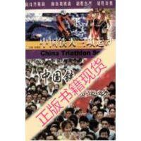 【二手旧书9成新】中国铁人三项运动_张朝良主编