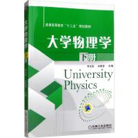 大学物理学 下册 机械工业出版社