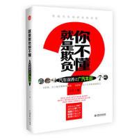 【二手旧书9成新】汽车保养之广汽丰田 小二 水利水电出版社 9787517023845