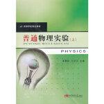 普通物理实验(上高等学校规划教材) 陈晓莉,王培吉 西南师范大学出版社 9787562153788
