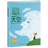 海豚绘本花园:没有鸟儿的天空(精),雷米・古琼,长江少年儿童出版社,9787556083121