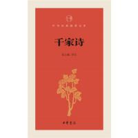 千家诗--中华经典指掌文库