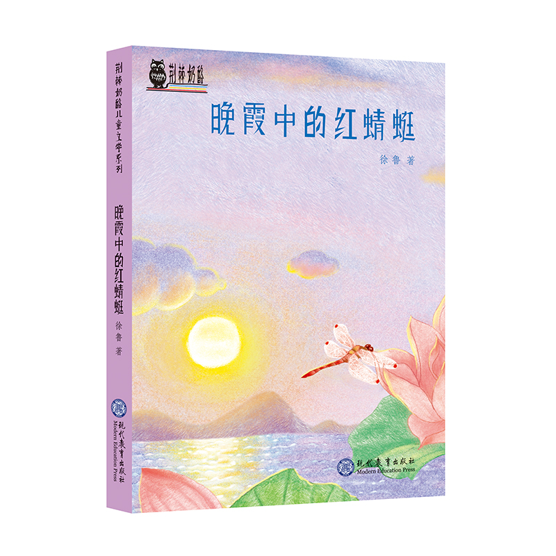 晚霞中的红蜻蜓·荆棘奶酪儿童文学系列丛书·现教社联手当代儿童文学著名作家亲情打造