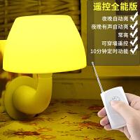 创意节能插电LED小夜灯声光控感应遥控开关 婴儿喂奶起夜卧室床头