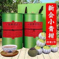 新会生晒小青柑普洱茶8年陈宫廷熟茶礼盒装 橘普陈皮茶叶500g