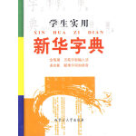 学生实用新华字典 (全笔顺、多功能)