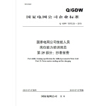 Q/GDW13372.25国家电网公司技能人员岗位能力培训规范 第25部分 抄表催费